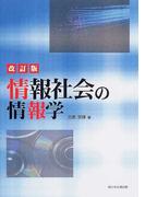情報社会の情報学 改訂版