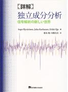 詳解独立成分分析 信号解析の新しい世界