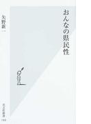 おんなの県民性 (光文社新書)(光文社新書)
