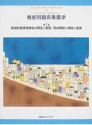 機能別臨床看護学 第7巻 環境刺激感覚機能の障害と看護/言語機能の障害と看護
