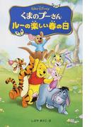 くまのプーさん ルーの楽しい春の日 (ディズニーアニメ小説版)