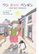 ワンホットペンギン (文研ブックランド)