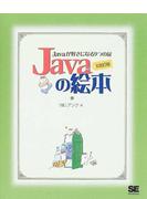 Javaの絵本 Javaが好きになる9つの扉 最新バージョンの開発環境に対応! 増補改訂版