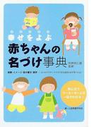 幸せをよぶ赤ちゃんの名づけ事典 姓に合うラッキーネームが一目でわかる! 画数・イメージ・音の響き・漢字…4つのアプローチですてきな名前が必ず見つかる!
