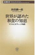 世界が認めた和食の知恵 マクロビオティック物語 (新潮新書)(新潮新書)