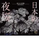 日本の夜桜 (Suiko books)
