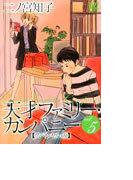 天才ファミリー・カンパニー Vol.5 スペシャル版 (バーズコミックススペシャル)(バーズコミックススペシャル)