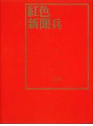 紅色新聞兵 ある中国人写真家の文化大革命をめぐる彷徨