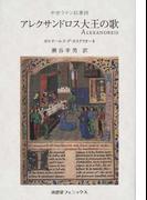 アレクサンドロス大王の歌 中世ラテン叙事詩