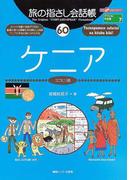 旅の指さし会話帳 60 ケニア (ここ以外のどこかへ! アフリカ・中近東)