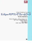 Eclipseモデリングフレームワーク Java、XML、UMLを統合するオープンソースフレームワーク (Object oriented selection)