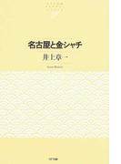 名古屋と金シャチ (NTT出版ライブラリーレゾナント)