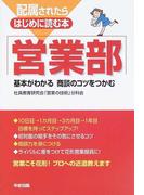 営業部 (配属されたらはじめに読む本)