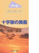 十字架の奥義 (ポケット・ディボーション・シリーズ)