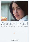 恋は五・七・五! (エンジェルワークス文庫)