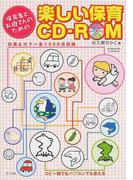 保育者とお母さんのための楽しい保育CD−ROM For Macintosh & Windows