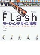 """Flashモーションデザイン事典 アニメーションを""""らしく""""見せるポイントとワザ"""