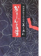かなしむ言葉 (岡部伊都子作品選・美と巡礼)