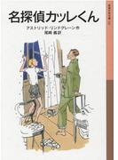 名探偵カッレくん 新版 (岩波少年文庫)(岩波少年文庫)