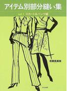アイテム別部分縫い集 Vol.1 スカート&パンツ編