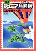 ジュニア地図帳 こども日本の旅 新版 2訂版