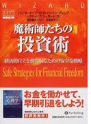 魔術師たちの投資術 経済的自立を勝ち取るための安全な戦略 (ウィザードブックシリーズ)