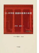 小・中学校国語科教育の本質 (ソフィア叢書)