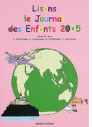 やさしく読めるフランス語新聞 2005年度版