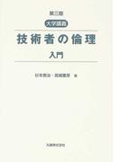 大学講義技術者の倫理入門 第3版