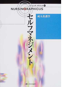 セルフマネジメント (ナーシング・グラフィカ 成人看護学)