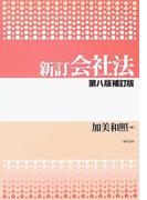 会社法 新訂 第8版補訂版