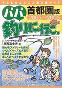 パパ、釣りに行こ。 首都圏版 2005−2006 (子どもがよろこぶ遊び場ガイド)