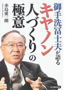 御手洗冨士夫が語るキヤノン「人づくり」の極意