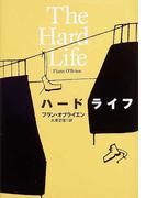 ハードライフ (文学の冒険シリーズ)
