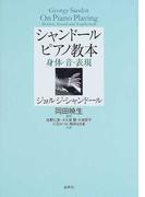 シャンドールピアノ教本 身体・音・表現