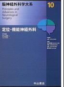 脳神経外科学大系 10 定位・機能神経外科