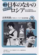 日本のなかのロシア ロシア文化と交流史跡を訪ねる ガイドブック 続々 (ユーラシア・ブックレット)