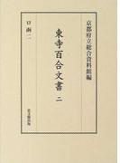 東寺百合文書 2 ロ函 2