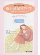 母乳育児のすべて お母さんになるあなたへ 母乳はお母さんから赤ちゃんへの初めての贈り物です