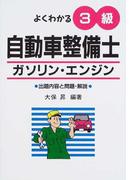 よくわかる3級自動車整備士ガソリン・エンジン 第10版 (国家・資格シリーズ)