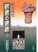群馬の遺跡 2 縄文時代