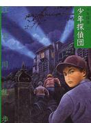 少年探偵 文庫版 2 少年探偵団