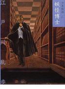 少年探偵 文庫版 3 妖怪博士