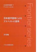 日本語学習者によるアスペクトの習得 (日本語研究叢書 Frontier series)