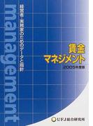 賃金マネジメント 経営者・実務家のためのデータと指針 2005年度版