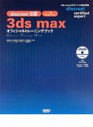 3ds maxオフィシャルトレーニングブック discreet公認