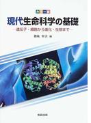 現代生命科学の基礎 カラー版 遺伝子・細胞から進化・生態まで