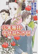 少年舞妓・千代菊がゆく! 13 ときはめぐりて (コバルト文庫)(コバルト文庫)