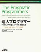 達人プログラマー ソフトウェア開発に不可欠な基礎知識 バージョン管理/ユニットテスト/自動化 (Ascii software engineering series)