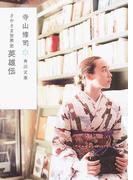 さかさま世界史英雄伝 改版 (角川文庫)(角川文庫)